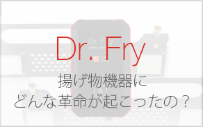 Dr.Fry
