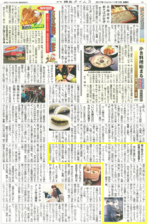 桐生タイムス夕刊-街かど新情報